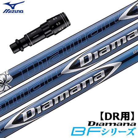 ミズノ スリーブ付きシャフト Diamana BF (ST200~180/GT180/MizunoPro/MP/JPX900/JPX850)