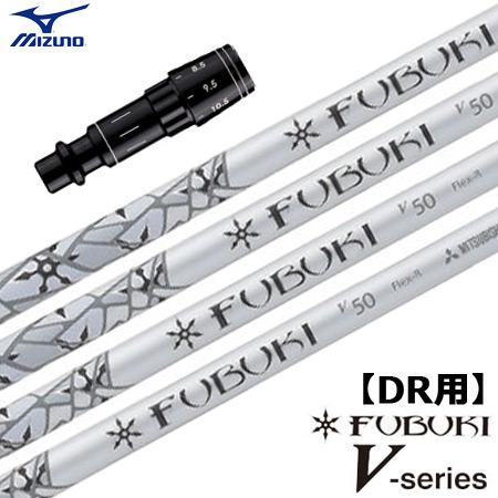 ミズノ スリーブ付きシャフト FUBUKI V (ST200~180/GT180/MizunoPro/MP/JPX900/JPX850)