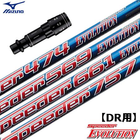 ミズノ スリーブ付きシャフト Speeder Evolution (ST200~180/GT180/MizunoPro/MP/JPX900/JPX850)