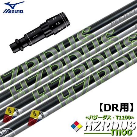 ミズノ スリーブ付きシャフト ProjectX HZRDUS T1100 (ST190/GT180/ST180/MP_TYPE-1/MP_TYPE-2/JPX900/JPX850)