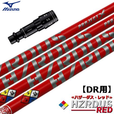 【ヘッドを装着するだけ】ミズノ MP TYPE-1/2等対応 スリーブ付きシャフト (長さ指定可能) [ProjectX HZRDUS REDシリーズ](ジーパーズオリジナルカスタム)【ジーパーズオリジナルカスタム】