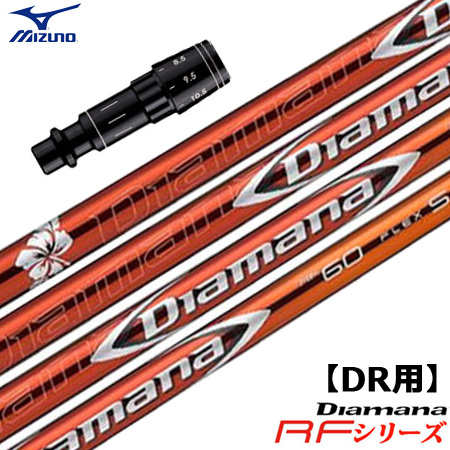 ミズノ スリーブ付きシャフト Diamana RF (ST190/GT180/ST180/MP_TYPE-1/MP_TYPE-2/JPX900/JPX850)
