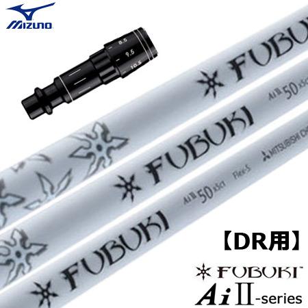 ミズノ スリーブ付きシャフト FUBUKI Ai2 (ST200~180/GT180/MizunoPro/MP/JPX900/JPX850)