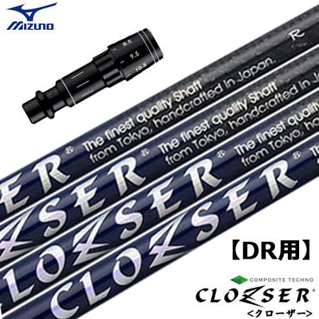 ミズノ スリーブ付きシャフト CLOZSER (ST200~180/GT180/MizunoPro/MP/JPX900/JPX850)