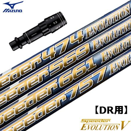 ミズノ スリーブ付きシャフト Speeder Evolution5 (ST190/GT180/ST180/MP_TYPE-1/MP_TYPE-2/JPX900/JPX850)