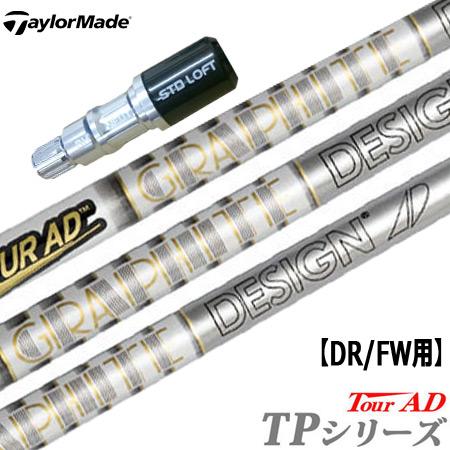 【ヘッドを装着するだけ】テーラーメイド グローレF2標準 シルバースリーブ付きシャフト (長さ指定可能) [TourAD TPシリーズ](ジーパーズオリジナルカスタム)【ジーパーズオリジナルカスタム】
