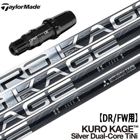 【ヘッドを装着するだけ】テーラーメイド Mシリーズ等対応 スリーブ付きシャフト (長さ指定可能) [KurokageSilver Dual-Core TiNiシリーズ](ジーパーズオリジナルカスタム)【ジーパーズオリジナルカスタム】