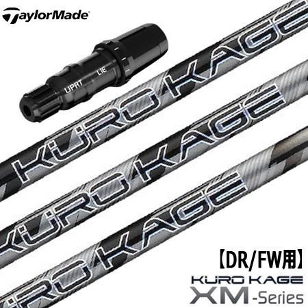 テーラーメイド スリーブ付きシャフト KUROKAGE XM (Original One/Gloire F2/M6/M5/M4/M3/M2/M1/RBZ/R15)