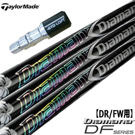 テーラーメイド シルバースリーブ付きシャフト Diamana DF (GLOIRE F2/Original One/M6/M5/M4/M3/M2/M1/RBZ/R15)