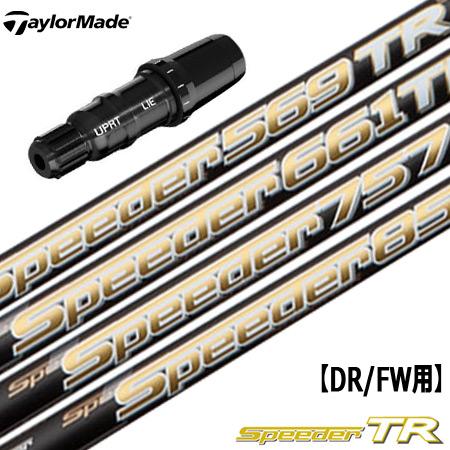 テーラーメイド スリーブ付きシャフト SPEEDER TR装着 (Original One/Gloire F2/M6/M5/M4/M3/M2/M1/RBZ/R15)