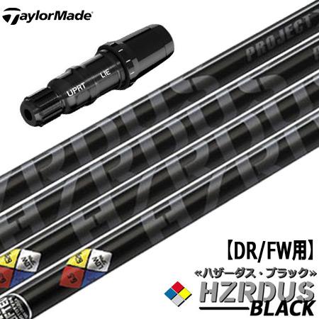 テーラーメイド スリーブ付きシャフト ProjectX HZRDUS 黒 (Original One/Gloire F2/M6/M5/M4/M3/M2/M1/RBZ/R15)