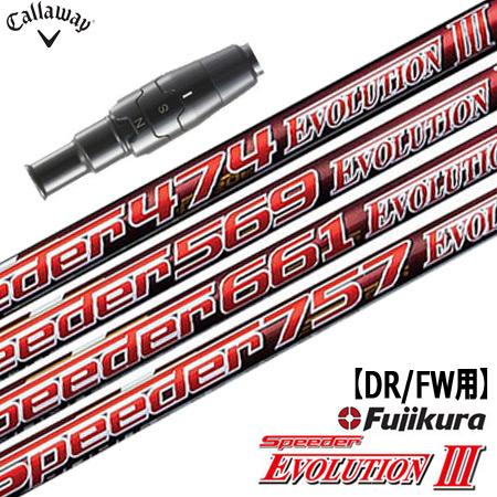 キャロウェイ スリーブ付きシャフト Speeder Evolution3 (EPIC FLASH/ROGUE/GBB/BIG BERTHA/XR16/815/816)
