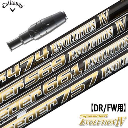 キャロウェイ スリーブ付きシャフト Speeder Evolution4 (EPIC FLASH/ROGUE/GBB/BIG BERTHA/XR16/815/816)