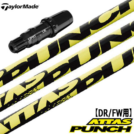 テーラーメイド スリーブ付きシャフト ATTAS PUNCH (SIM/Original One/Gloire F2/M6~M1/RBZ/R15)