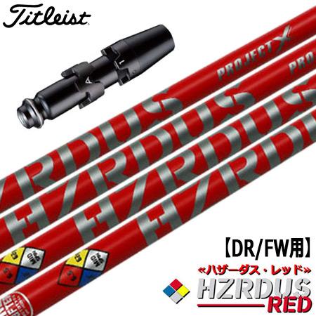 タイトリスト スリーブ付きシャフト ProjectX HZRDUS RED (TS2/TS3/917D/915D/913D/910D/917F/915F/913F/910F)