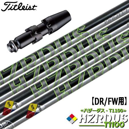 タイトリスト スリーブ付きシャフト ProjectX HZRDUS T1100 (TS2/TS3/917D/915D/913D/910D/917F/915F/913F/910F)