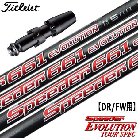 タイトリスト スリーブ付きシャフト Speeder Evolution TS (TS2/TS3/917D/915D/913D/910D/917F/915F/913F/910F)