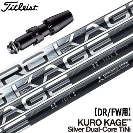タイトリスト スリーブ付きシャフト KUROKAGE Silver Dual-Core TiNi (TS2/TS3/917D/915D/913D/910D/917F/915F/913F/910F)