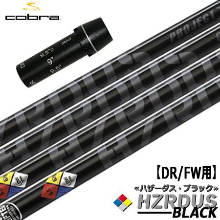 【ヘッドを装着するだけ】コブラ F9等対応 スリーブ付きシャフト (長さ指定可能) ProjectX HZRDUS BLACKシリーズ](ジーパーズオリジナルカスタム)【ジーパーズオリジナルカスタム】