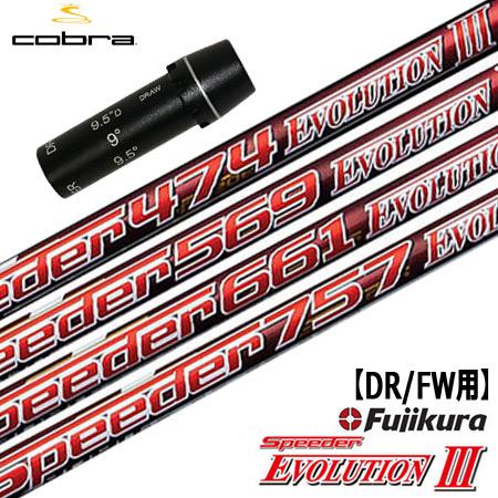 【ヘッドを装着するだけ】コブラ F9等対応 スリーブ付きシャフト (長さ指定可能) Speeder Evolution3シリーズ](ジーパーズオリジナルカスタム)【ジーパーズオリジナルカスタム】