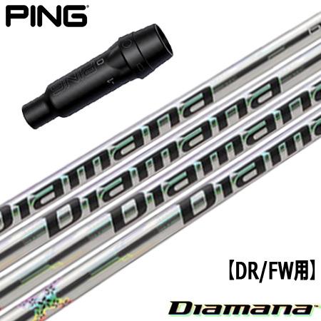 ピン スリーブ付きシャフト The Diamana(500本限定生産品) (G410/G400/G400 MAX/2016G/G30)