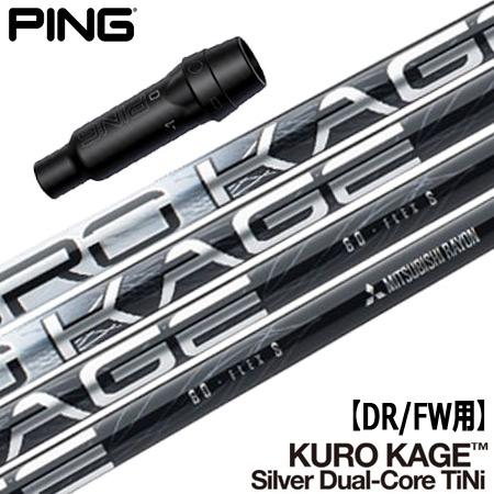 ピン スリーブ付きシャフト KUROKAGE Silver Dual-Core TiNi (G410/G400/G400 MAX/2016G/G30)