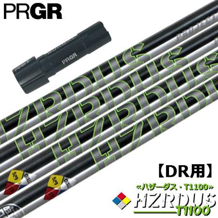 【ヘッドを装着するだけ】プロギア RSシリーズ対応 スリーブ付きシャフト (長さ指定可能) ProjectX HZRDUS T1100シリーズ](ジーパーズオリジナルカスタム)【ジーパーズオリジナルカスタム】
