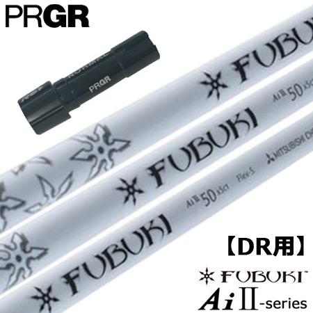 【ヘッドを装着するだけ】プロギア RSシリーズ対応 スリーブ付きシャフト (長さ指定可能) FUBUKI Ai2シリーズ](ジーパーズオリジナルカスタム)【ジーパーズオリジナルカスタム】