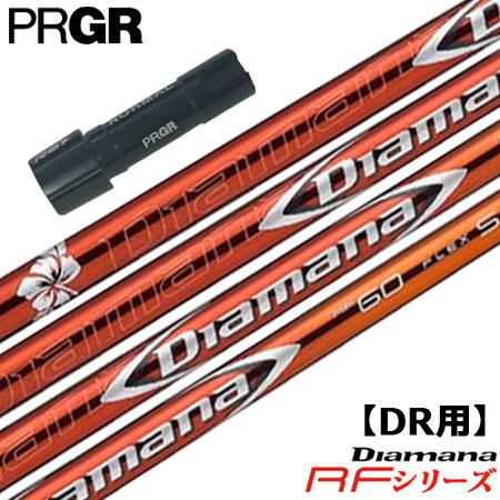 【ヘッドを装着するだけ】プロギア RSシリーズ対応 スリーブ付きシャフト (長さ指定可能) Diamana RFシリーズ](ジーパーズオリジナルカスタム)【ジーパーズオリジナルカスタム】
