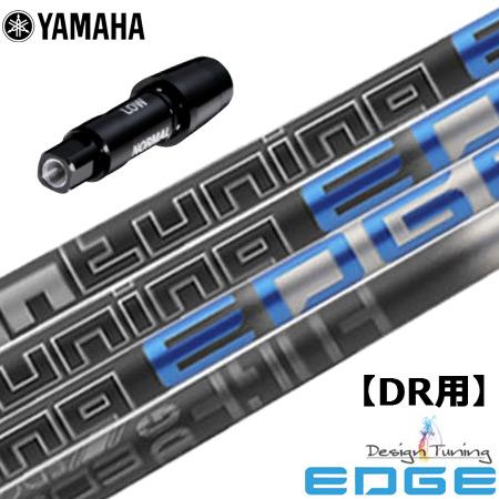 ヤマハ スリーブ付きシャフト DesignTuning EDGE (RMX118/RMX218/RMX116/RMX216)
