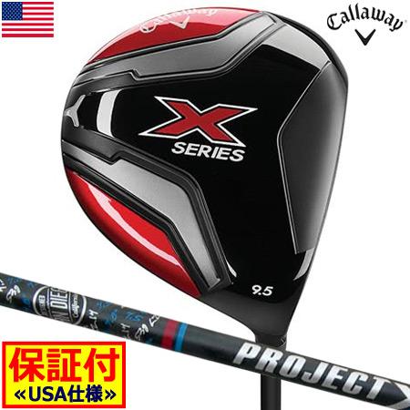 【お買得モデル】キャロウェイ 2018 X-Series ドライバー ProjectX LZ15 カーボンシャフト USA直輸入品 メンズ ゴルフクラブ