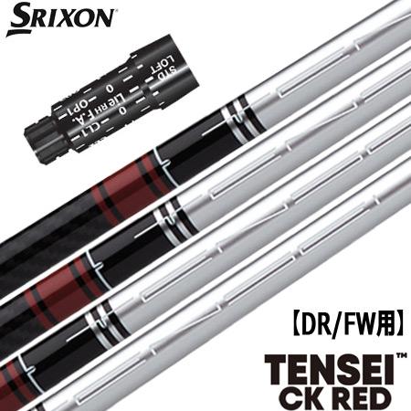 スリクソン スリーブ付きシャフト TENSEI CK RED(シルバーver.) (Z785/Z765/Z565/Z945/Z745/Z545/Z925/Z725/Z525/ZF45)