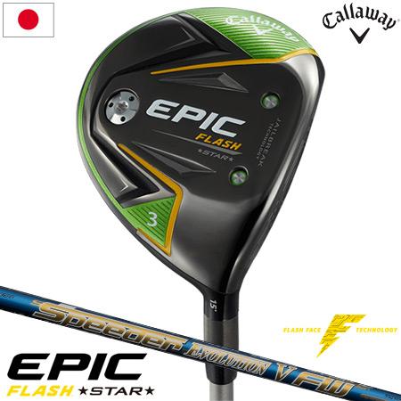 キャロウェイ 2019 EPIC FLASH STAR フェアウェイウッド (Speeder EVOLUTION5 FW50装着) 日本正規品【EPIC FLASHシリーズ】