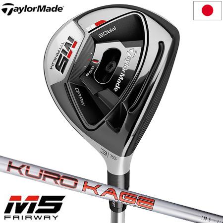 テーラーメイド 2019 M5 フェアウェイウッド (KUROKAGE TM5 2019装着) 日本正規品【2019Mシリーズ】