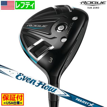 【レフティーモデル】【送料無料】【ゴルフクラブ】【フェアウェイ】キャロウェイ Callaway 2018 ROGUE SubZero (ローグ サブゼロ) フェアウェイウッド レフティー 左用 [ProjectX EvenFlow Blue 75装着](USA直輸入品)