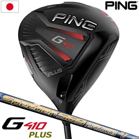 PING 2019 G410 PLUS ドライバー (Fujikura Speeder 569 Evolution5装着) 日本正規品【弾道調整機能あり】【455cc】