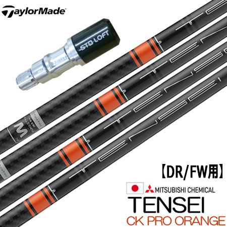 テーラーメイド シルバースリーブ付きシャフト TENSEI CK Pro ORANGE(日本仕様) (GLOIRE F2/Original One/M6/M5/M4/M3/M2/M1/RBZ/R15)