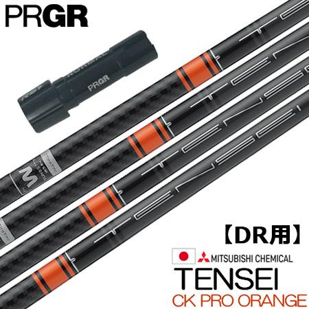 【ヘッドを装着するだけ】プロギア RSシリーズ対応 スリーブ付きシャフト (長さ指定可能) [TENSEI CK Pro ORANGE(日本仕様)](ジーパーズオリジナルカスタム)