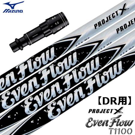 ミズノ スリーブ付きシャフト ProjectX EvenFlow T1100 WHITE (ST190/GT180/ST180/MP_TYPE-1/MP_TYPE-2/JPX900/JPX850)