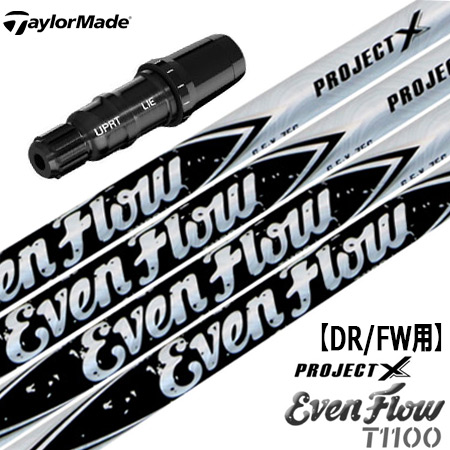 テーラーメイド ブラックスリーブ付きシャフト ProjectX EvenFlow T1100 WHITE (Original One/M6/M5/M4/M3/M2/M1/RBZ/R15)
