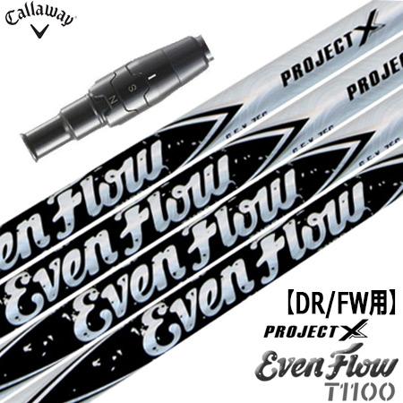 キャロウェイ スリーブ付きシャフト ProjectX EvenFlow T1100 WHITE (EPIC FLASH/ROGUE/GBB/BIG BERTHA/XR16/815/816)