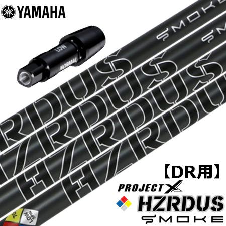 【ヘッドを装着するだけ】ヤマハ RMXシリーズ対応 スリーブ付きシャフト (長さ指定可能) [HZRDUS SMOKE BLACK](ジーパーズオリジナルカスタム)