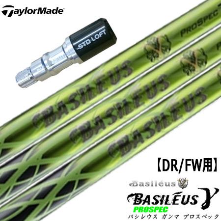 テーラーメイド シルバースリーブ付きシャフト Basileus γ(ガンマ) ProSpec (GLOIRE F2/Original One/M6/M5/M4/M3/M2/M1/RBZ/R15)