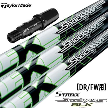 【ヘッドを装着するだけ】テーラーメイド Mシリーズ等対応 スリーブ付きシャフト (長さ指定可能) [S-TRIXX ShockWAVE BLACK](ジーパーズオリジナルカスタム)