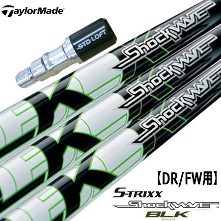 テーラーメイド シルバースリーブ付きシャフト S-TRIXX ShockWAVE BLACK (GLOIRE F2/Original One/M6/M5/M4/M3/M2/M1/RBZ/R15)