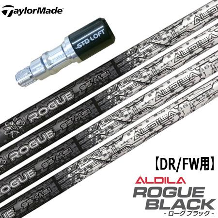 【ヘッドを装着するだけ】テーラーメイド グローレF2標準 シルバースリーブ付きシャフト (長さ指定可能) [ALDILA TOUR ROGUE BLACK](ジーパーズオリジナルカスタム)