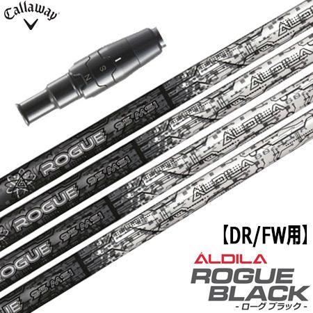 キャロウェイ スリーブ付きシャフト ALDILA TOUR ROGUE BLACK (EPIC FLASH/ROGUE/GBB/BIG BERTHA/XR16/815/816)