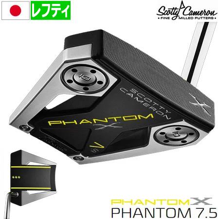 スコッティキャメロン 2019 PHANTOM X パター(7.5) ローベンドシャフト 日本正規品 レフティー【送料無料】【1年保証】【SCOTTY CAMERON】
