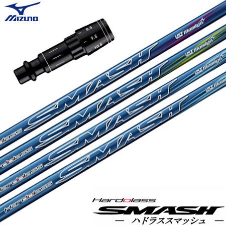 ミズノ スリーブ付きシャフト Mamiya Hardolass SMASH (ST200~180/GT180/MizunoPro/MP/JPX900/JPX850)