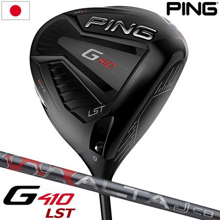 PING 2019 G410 LST (ロー・スピン・テクノロジー) ドライバー (PING Alta J CB Red装着) 日本正規品【弾道調整機能あり】【450cc】
